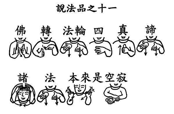 31手語印記提示圖-無量義經偈頌-說法品之十一(水性是一水各異)_頁面_2.png