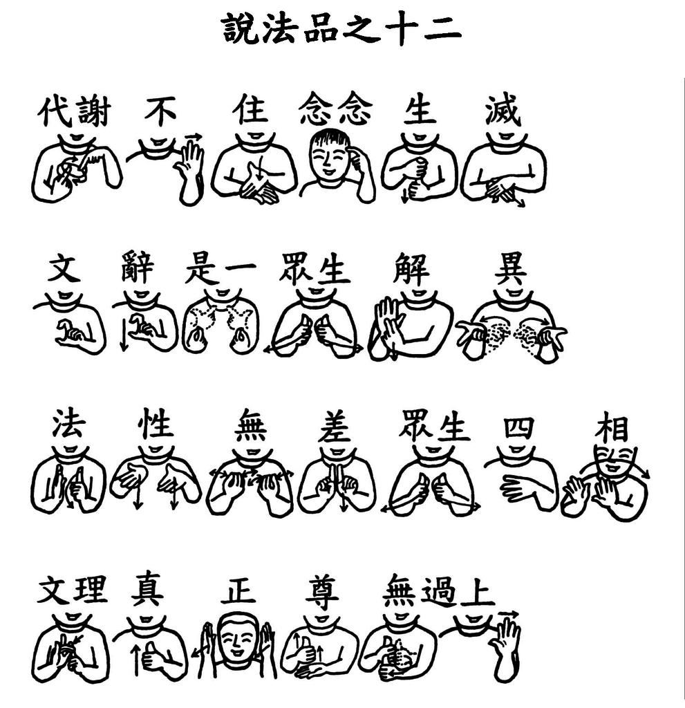 33手語印記提示圖-無量義經偈頌-說法品之十二(代謝不住 念念生滅).png