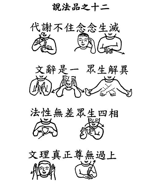 33手語妙音提示圖-無量義經偈頌-說法品之十二(代謝不住 念念生滅).png