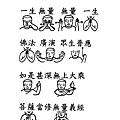 34手語妙音提示圖-無量義經偈頌-說法品之十三(一生無量 無量一生)_頁面_1.png