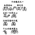 38 手語妙音提示圖-無量義經偈頌-十功德品之一(無量義經佛宅來).png