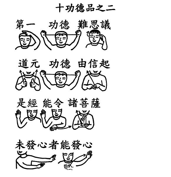 40 妙音提示圖-無量義經偈頌-十功德品之二(第一功德難思議)_頁面_1.png