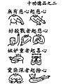 40 妙音提示圖-無量義經偈頌-十功德品之二(第一功德難思議)_頁面_2.png