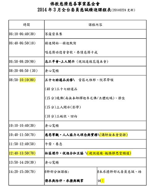 2014年3月全台委員慈誠精進日課程表(20140224更新)_頁面_1.png