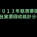 2013全年度資源回收統計_頁面_1.png