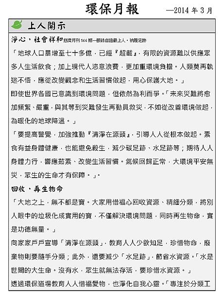 環保月報-3月號(會務訊息)_頁面_1.png