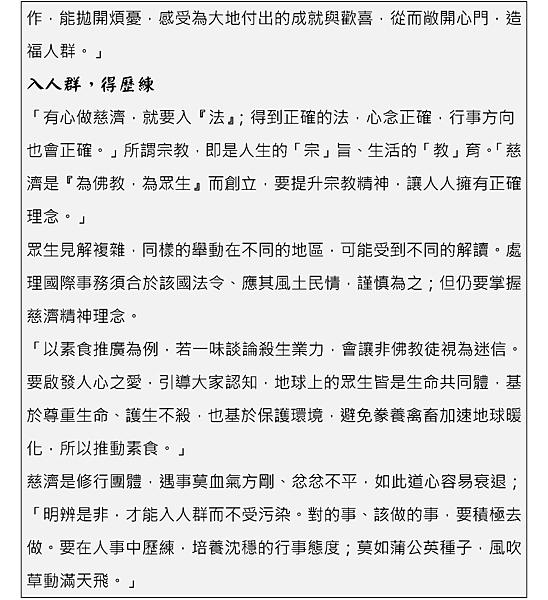 環保月報-3月號(會務訊息)_頁面_2.png