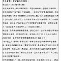 環保月報-3月號(會務訊息)_頁面_3.png