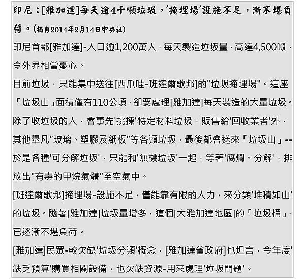 環保月報-3月號(會務訊息)_頁面_4.png