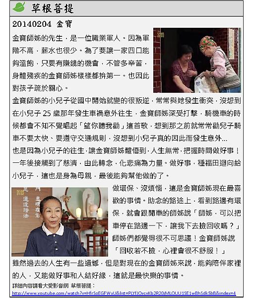 環保月報-3月號(會務訊息)_頁面_5.png