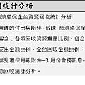 環保月報-3月號(會務訊息)_頁面_6.png
