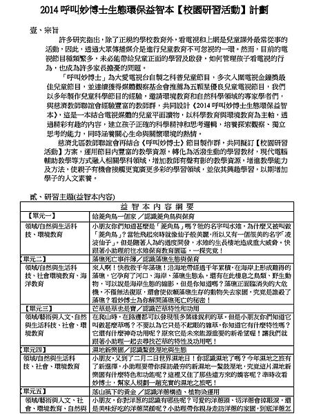 2014呼叫妙博士生態環保益智本【校園研習活動】計劃(草案)_頁面_1.png