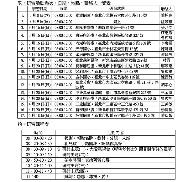 2014呼叫妙博士生態環保益智本【校園研習活動】計劃(草案)_頁面_3.png