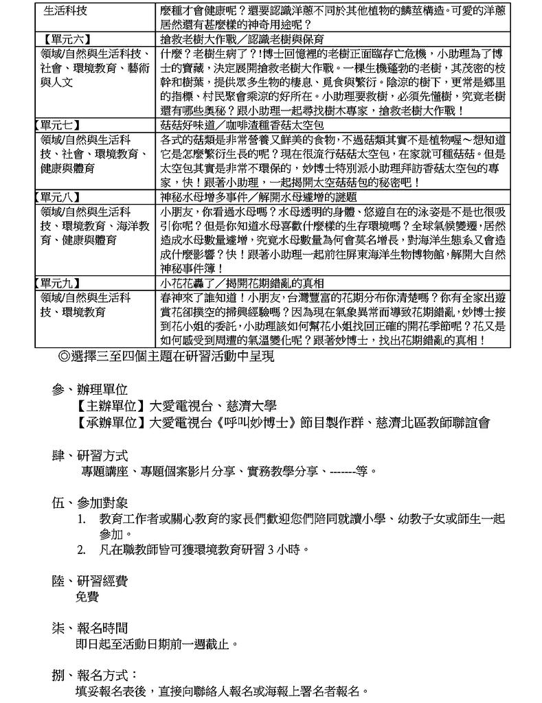 2014呼叫妙博士生態環保益智本【校園研習活動】計劃(草案)_頁面_2.png