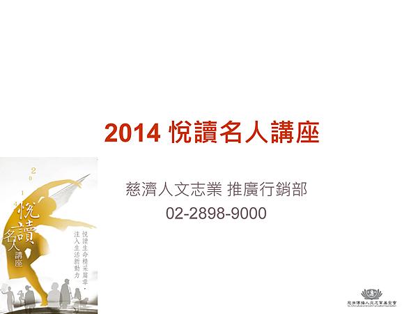 2014悅讀名人講座籌備簡報_頁面_01.png