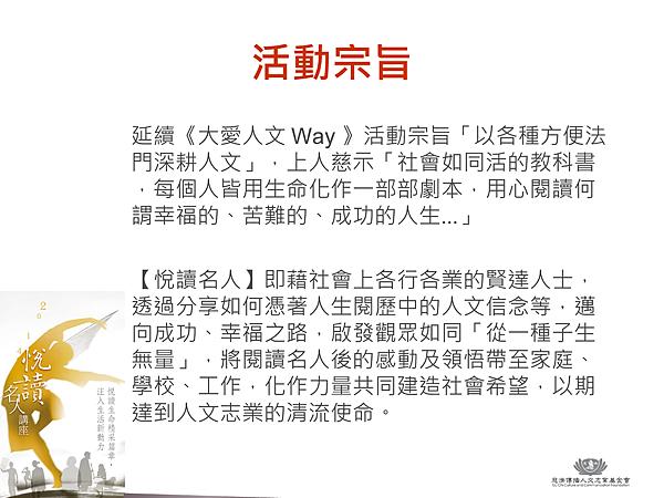 2014悅讀名人講座籌備簡報_頁面_03.png