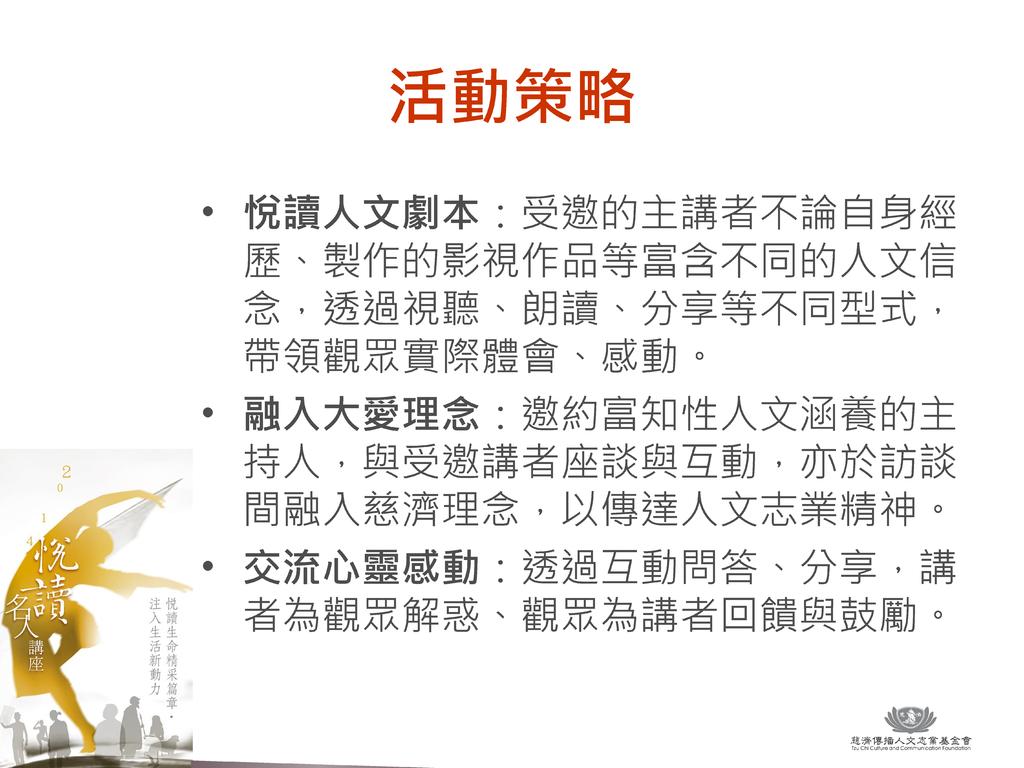 2014悅讀名人講座籌備簡報_頁面_04.png
