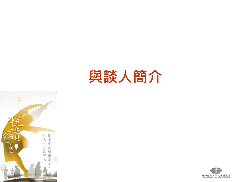 2014悅讀名人講座籌備簡報_頁面_05.png