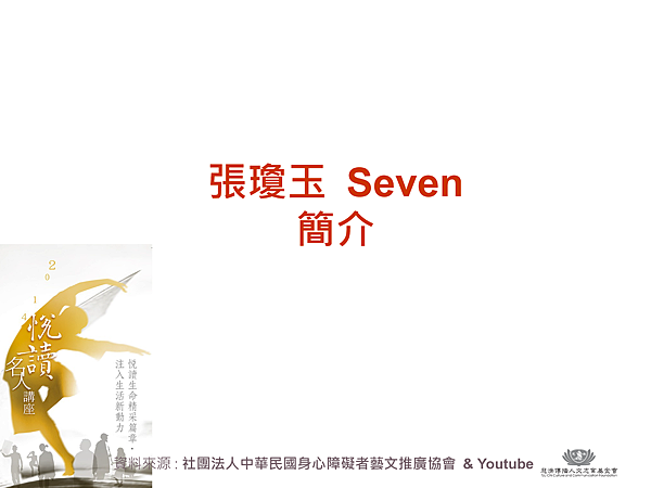 2014悅讀名人講座籌備簡報_頁面_06.png