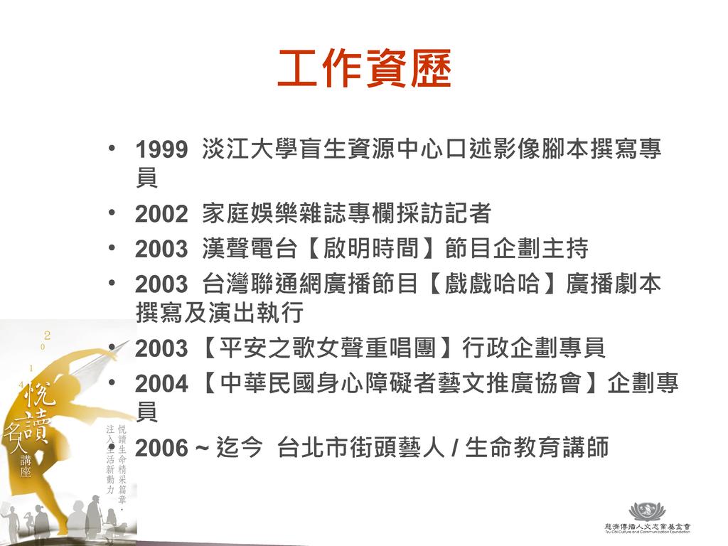 2014悅讀名人講座籌備簡報_頁面_09.png
