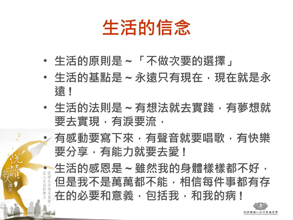 2014悅讀名人講座籌備簡報_頁面_10.png