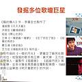 2014悅讀名人講座籌備簡報_頁面_12.png