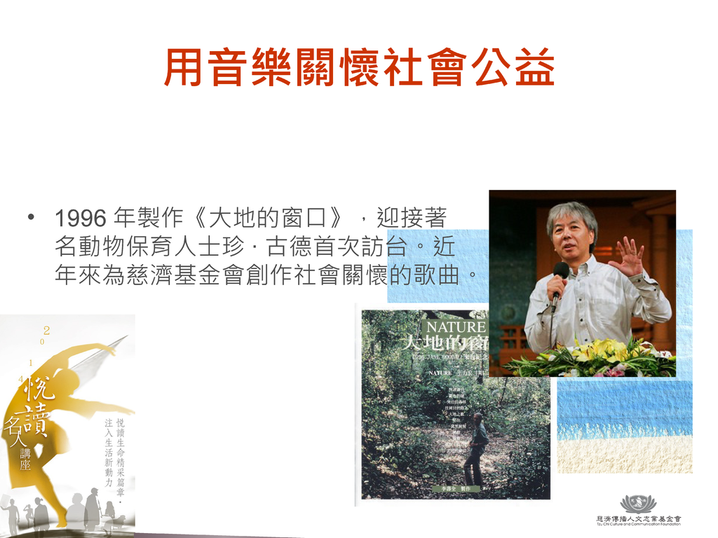 2014悅讀名人講座籌備簡報_頁面_13.png