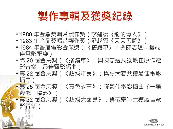2014悅讀名人講座籌備簡報_頁面_14.png