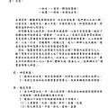 2014年「讀書會導讀人研習營」簡章(0225版)_頁面_1.png