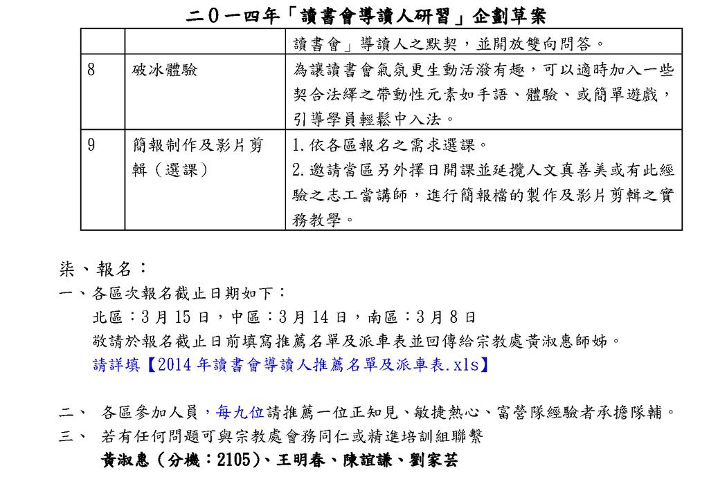 2014年「讀書會導讀人研習營」簡章(0225版)_頁面_4.png