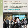 2014年3月份大愛感恩科技-合和互協會訊息_頁面_01.png
