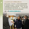 2014年3月份大愛感恩科技-合和互協會訊息_頁面_03.png