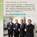 2014年3月份大愛感恩科技-合和互協會訊息_頁面_02.png