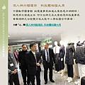 2014年3月份大愛感恩科技-合和互協會訊息_頁面_04.png