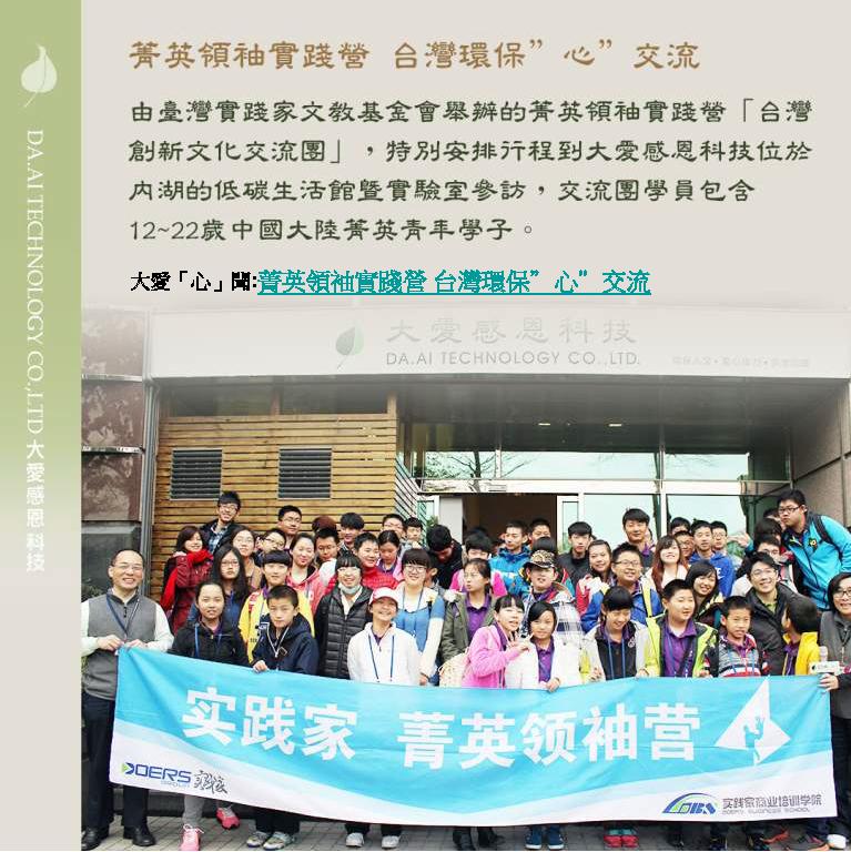 2014年3月份大愛感恩科技-合和互協會訊息_頁面_05.png