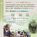 2014年3月份大愛感恩科技-合和互協會訊息_頁面_06.png
