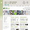 2014年3月份大愛感恩科技-合和互協會訊息_頁面_07.png