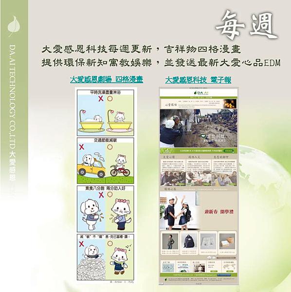 2014年3月份大愛感恩科技-合和互協會訊息_頁面_08.png