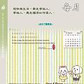 2014年3月份大愛感恩科技-合和互協會訊息_頁面_09.png