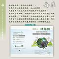 2014年3月份大愛感恩科技-合和互協會訊息_頁面_10.png