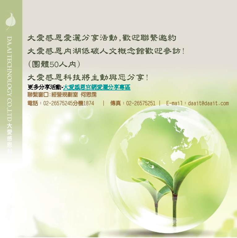 2014年3月份大愛感恩科技-合和互協會訊息_頁面_13.png