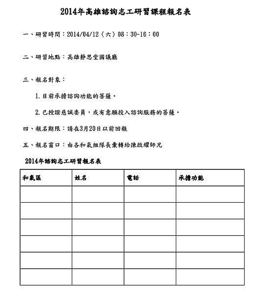 2014年高雄諮詢志工研習課程報名表.png