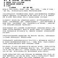 1O3年3月份三民十全和氣會議_頁面_1.png