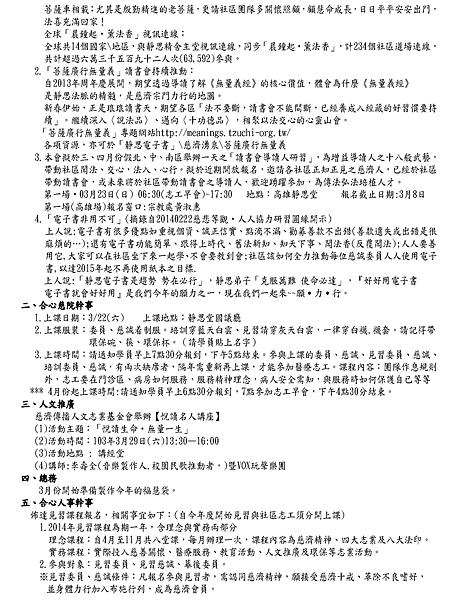 1O3年3月份三民十全和氣會議_頁面_2.png