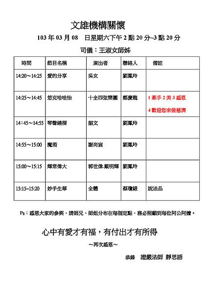20140308文雄機構關懷.png
