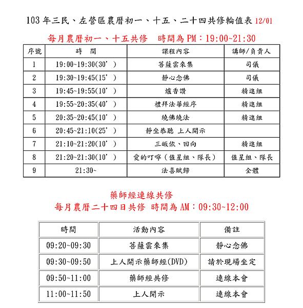更新103年三民左營區農曆初一、十五、二十四共修輪值表_頁面_1.png