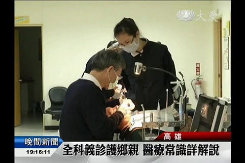 2014-03-16 全科義診護鄉親 醫療常識詳解說.mp4_000024624.jpg