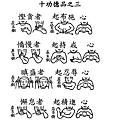 41手語印記提示圖-無量義經偈頌-十功德品之三_頁面_1.png
