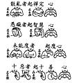 41手語印記提示圖-無量義經偈頌-十功德品之三_頁面_2.png