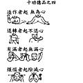 42手語妙音提示圖-無量義經偈頌-十功德品之四.png